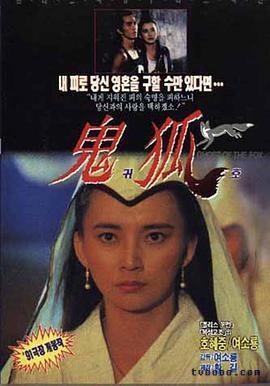 狐仙1992