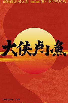 大侠卢小鱼之夕阳红战队