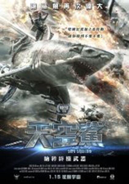 天空鲨:纳粹终极武器