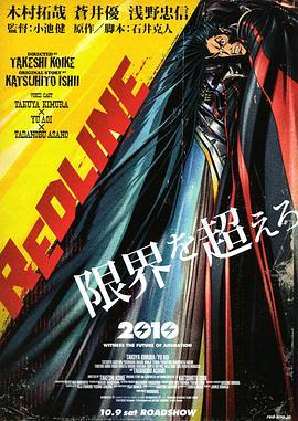 红线2010/超时空甩尾