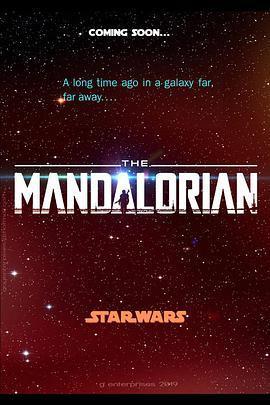 曼达洛人第三季