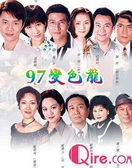 97变色龙粤语