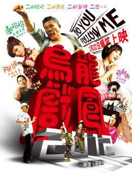 乌龙戏凤2012