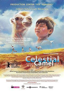 天上的骆驼国语版