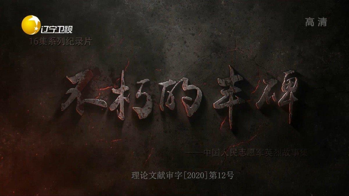 不朽的丰碑中国人民志愿军英烈故事集