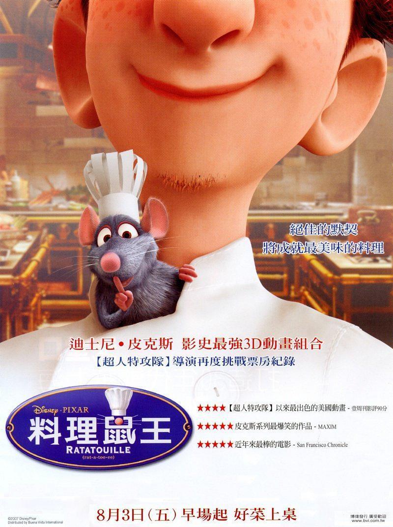 料理鼠王/五星级大鼠