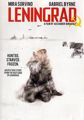 列宁格勒国语版/进攻列宁格勒