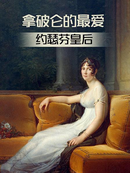 拿破仑的最爱-约瑟芬皇后