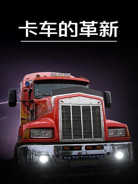 卡车的革新