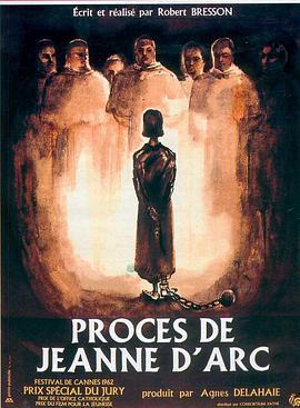 圣女贞德的审判