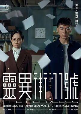 灵异街11号粤语版