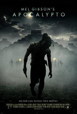 启示录电影2玛雅文明