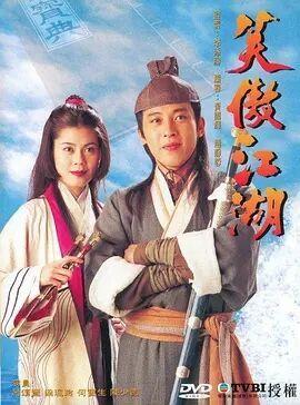 笑傲江湖1996国语
