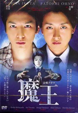魔王2008
