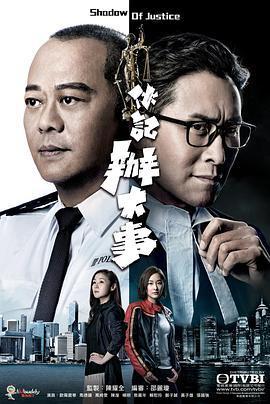 伙记办大事TV版粤语