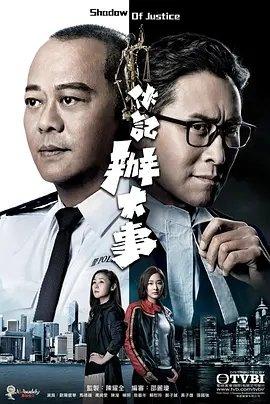 伙记办大事TVB版