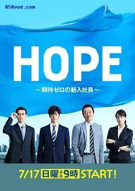 HOPE~不受期待的新人~