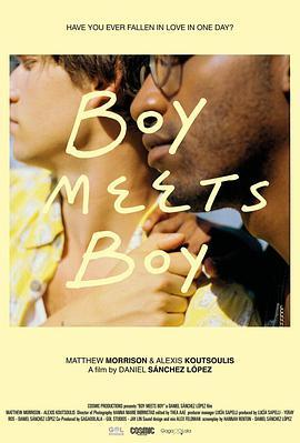 男孩遇见男孩
