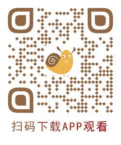 手机扫码下载APP观看街坊LAW霸粤语