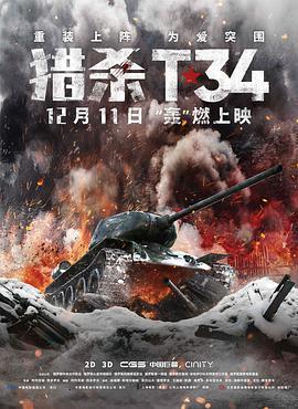 猎杀T34国语版
