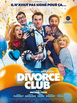 离婚俱乐部2020