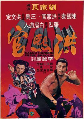 洪熙官1977