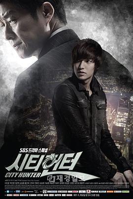 城市猎人韩剧 国语版