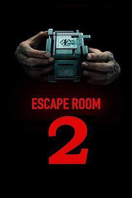 密室逃生2