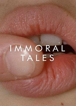 不道德的故事