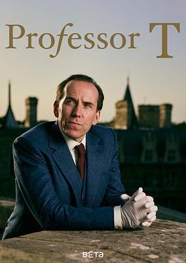 T教授第一季