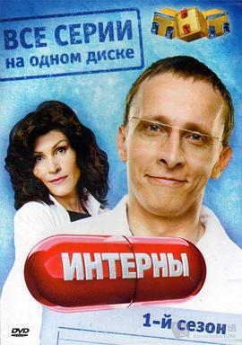 实习医生第三季