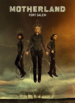 女巫前线:塞勒姆要塞第二季