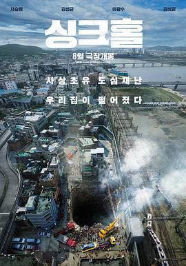 天坑韩国版