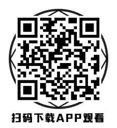 手机扫码下载APP观看大进军——大战宁沪杭