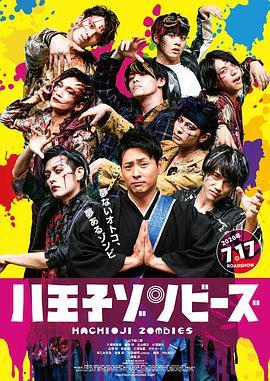 八王子Zombies