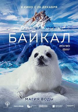 神奇的贝加尔湖