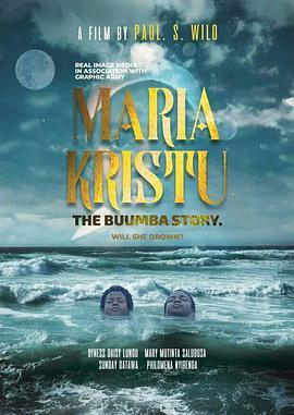 玛丽亚·克里斯图:布姆巴的故事