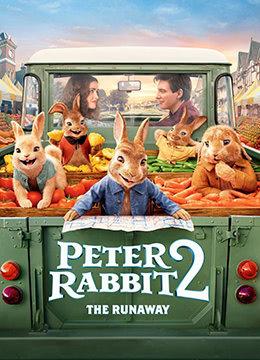 比得兔2:逃跑计划国语版