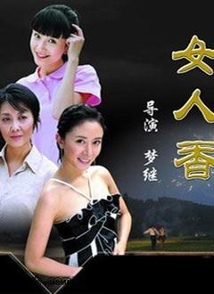 女人香2006
