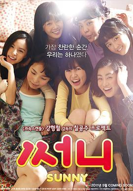 阳光姐妹淘2011