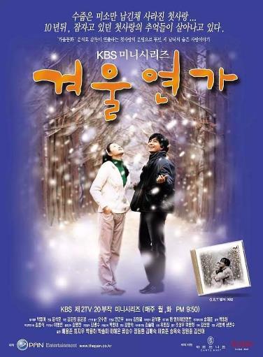 冬季恋歌国语版