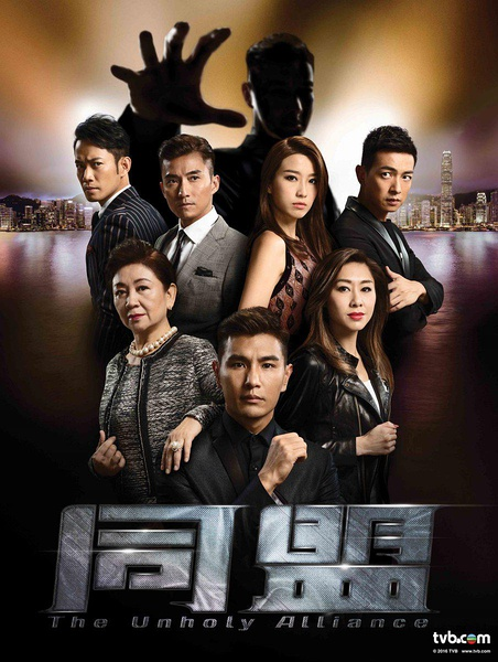同盟(TVB国语版)