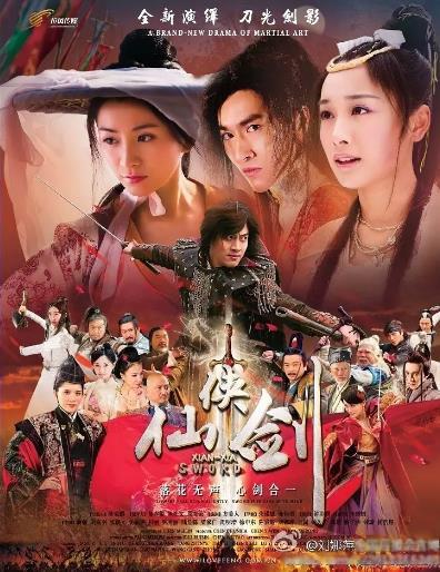 仙侠剑[DVD版]