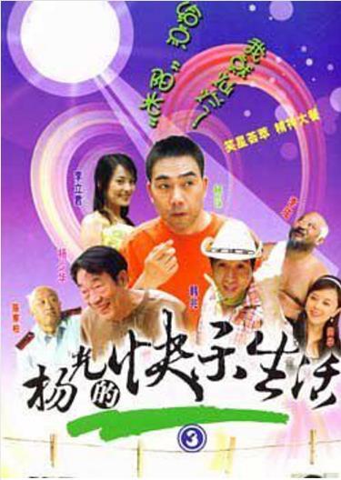 杨光的快乐生活3