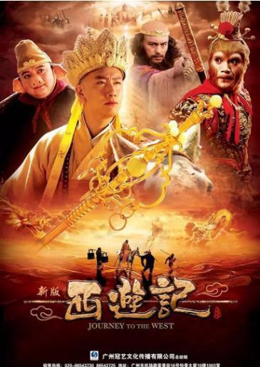 西游记(2010版)