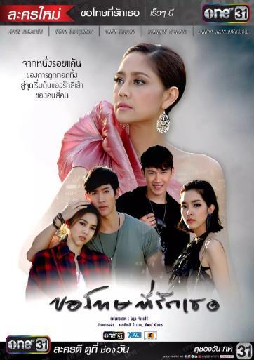 对不起,我爱你泰国版
