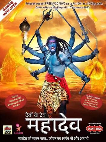 湿婆神/众神之神