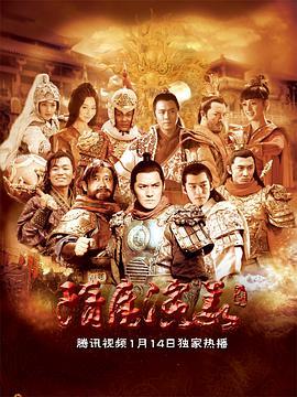 隋唐演义2013
