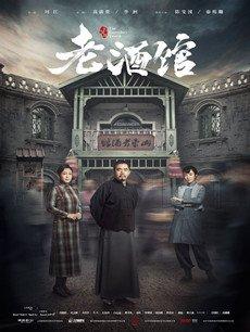 老酒馆电视剧版