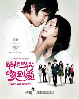 踮起脚尖吻到爱DVD版